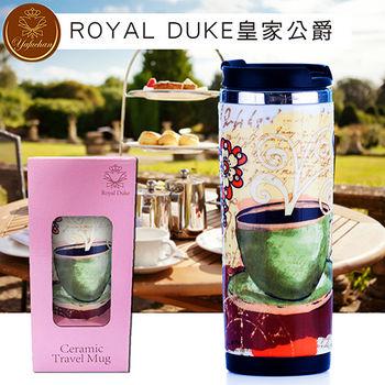 《Royal Duke》陶瓷不鏽鋼ST時尚杯 (午茶時間350ml)