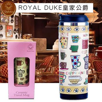 《Royal Duke》陶瓷不鏽鋼ST時尚杯 (咖啡館350ml)