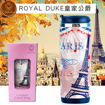《Royal Duke》陶瓷不鏽鋼ST時尚杯 (巴黎戀人350ml)