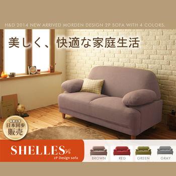 【H&D】瑪莉超質雙人沙發(4色)
