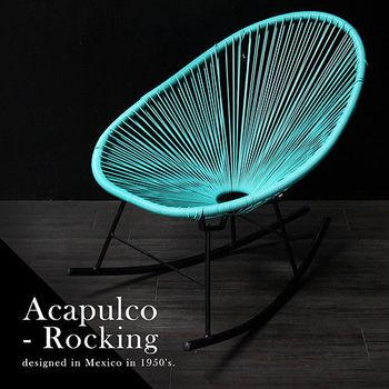 【H&D】Acapulco Chair-Rocking 典藏復刻款。編織造型搖椅/室內外休閒椅-6色