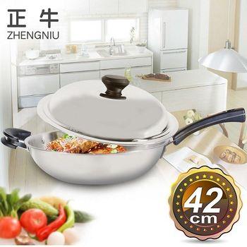 《正牛》五層不鏽鋼中華炒鍋42cm