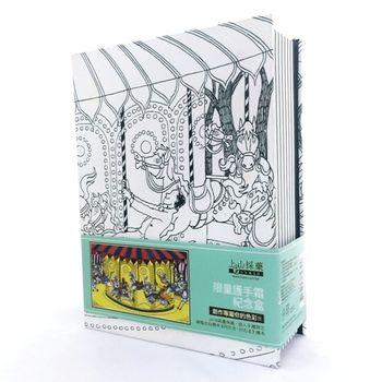 上山採藥  限量幾米手繪護手霜禮盒組(2入*80g/盒)
