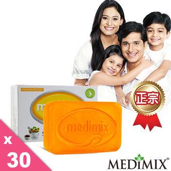 美姬仕 正宗Medimix印度皇室滋潤香白美肌皂30入