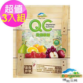 【博能生機】QC 全素軟糖 3入(240g/袋)