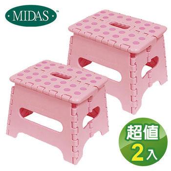MIDAS 趴趴走好折凳超值2入組(18cm)
