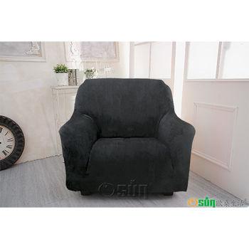 【Osun】防蹣彈性沙發套 、沙發罩厚棉絨溫暖柔順六色-1人座