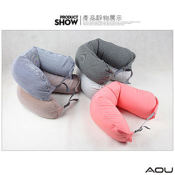 【AOU微笑旅行】調整式U形枕 微粒靠腰枕 可拆洗旅行良伴(任選一枚107-015)