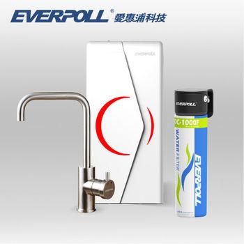 【愛惠浦科技 EVERPOLL】櫥下型雙溫無壓飲水機/加熱器+單道雙效複合式淨水器(EP-168+DC-1000)/白