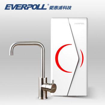 【愛惠浦科技 EVERPOLL】櫥下型雙溫無壓飲水機 EP-168 / 加熱器EP168 (白)