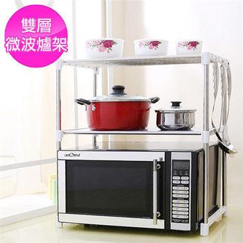 雙層 微波爐/烤箱伸縮置物收納架