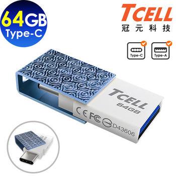 TCELL 冠元-Type-C USB3.1 64GB 雙介面OTG隨身碟 (水湛藍)
