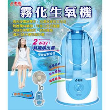 【勳風】震盪噴霧水氧霧化霧化扇HF-090