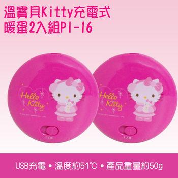 《2入超值組》【溫寶貝】Kitty充電式暖蛋PI-16