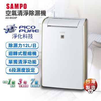【SAMPO聲寶】PICO PURE空氣清淨除濕機 AD-B524P