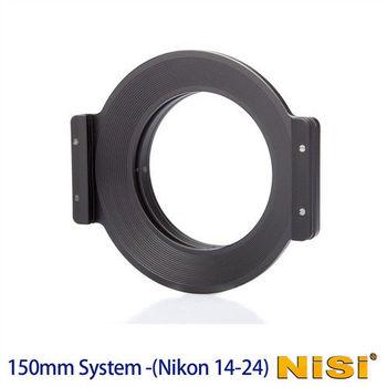 NiSi耐司 150系統濾鏡支架II-Nikon 14-24mm鏡頭 專用