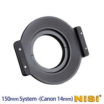 NiSi耐司 150系統濾鏡支架-Canon EF14mm F2.8L II鏡頭 專用