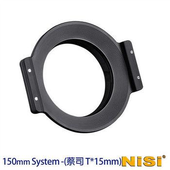 NiSi耐司 150系統濾鏡支架II-ZEISS 蔡司 T*15mm F2.8 專用