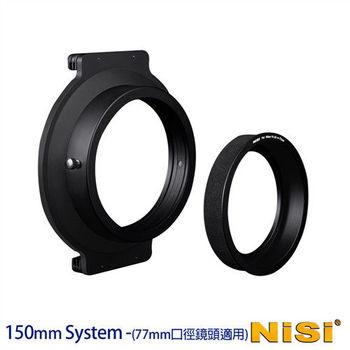 NiSi耐司 150系統濾鏡支架II 附77MM轉接環-適用77MM口徑鏡頭