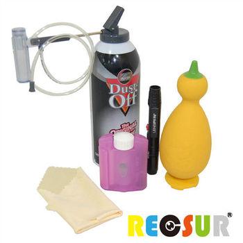 RECSUR 銳攝 清潔組旗艦級-吹球/清潔組/拭鏡布/拭鏡筆/強力噴罐