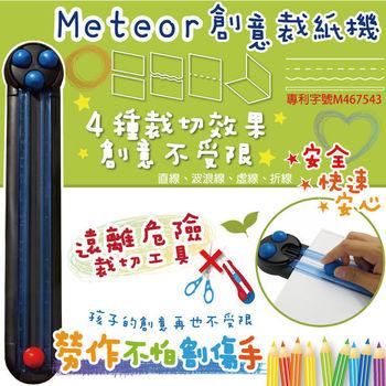 GREENON品牌 【 Meteor 四合一創意裁紙機 】全新款多功能裁紙機 台灣製造