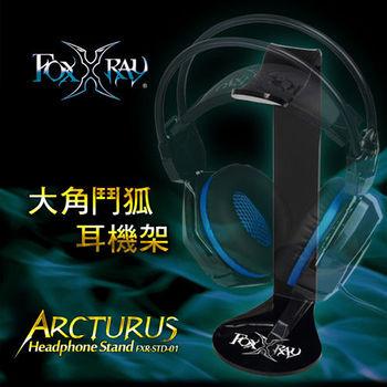 FOXXRAY 大角鬥狐耳機架 FXR-STD-01