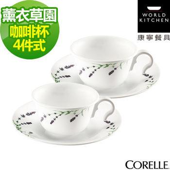 CORELLE康寧薰衣草園4件式咖啡杯組 (D04)