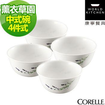 CORELLE康寧薰衣草園4件式餐碗組 (D01)