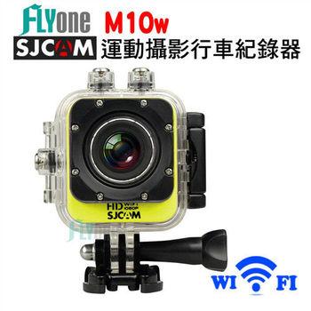 FLYone SJCAM M10w wifi版 迷你輕巧版 防水型運動攝影機 1080P /行車記錄器