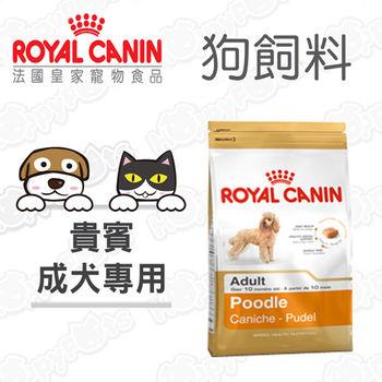 法國皇家Royal Canin - 貴賓成犬專用 PRP30(1.5公斤)
