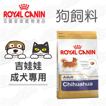 法國皇家Royal Canin -  吉娃娃成犬專用 PRC28(1.5公斤)