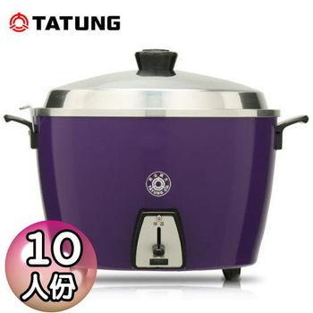 【大同】10人份(不鏽鋼內鍋)電鍋 TAC-10L-CU