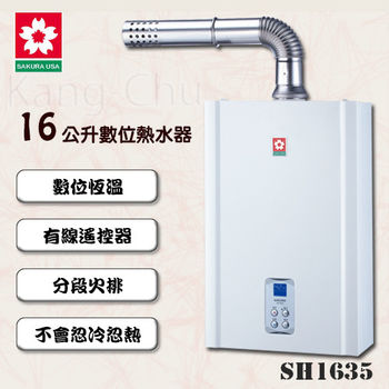 櫻花牌 SH-1635(NG1/FE式)數位恆溫16L強制排氣熱水器(天然瓦斯)