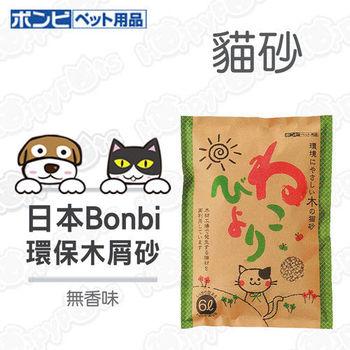 日本Bonbi夢比  環保木屑貓砂 無香味(6L)X3包- 貓砂/木屑砂/水晶砂