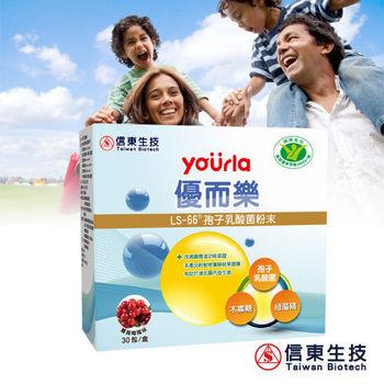 【信東生技】優而樂LS-66孢子乳酸菌粉末1盒