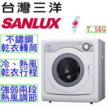 台灣三洋Sanlux 媽媽樂7.5公斤乾衣機 SD-80U8