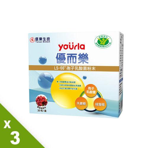 【信東生技】優而樂LS-66孢子乳酸菌粉末3入組