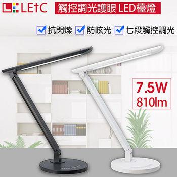 LETC  觸控調光 護眼LED檯燈