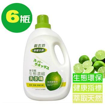 御衣坊多功能檸檬生態濃縮洗衣精2000ml(6罐/組)