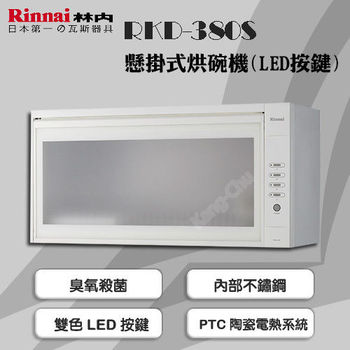 林內牌 RKD-380S 懸掛式 80CM臭氧殺菌LED顯示烘碗機