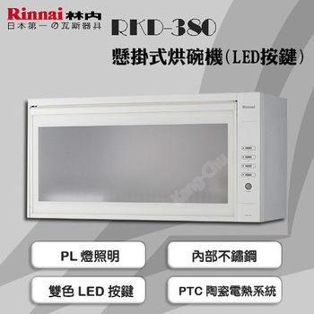 林內牌 RKD-380 懸掛式 80CM陶瓷電熱系統烘碗機