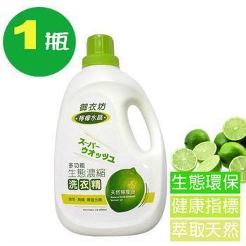 御衣坊多功能檸檬生態濃縮洗衣精2000ml(罐裝) X1