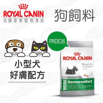 【法國皇家Royal Canin】小型好膚犬專用 PRDE26(2公斤)