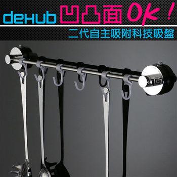 DeHUB 二代超級吸盤 不鏽鋼6掛鉤橫桿(銀)