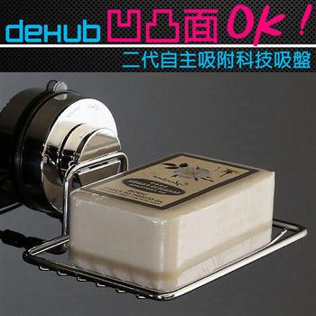 DeHUB 二代超級吸盤 不鏽鋼肥皂架(銀)