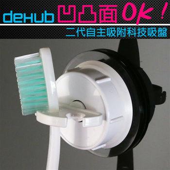 DeHUB 二代超級吸盤 牙刷架