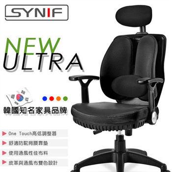 【韓國 SYNIF】New Ultra 雙背護腰人體工學椅-五色任選