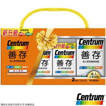 【善存成人】禮盒綜合維他命維生素260錠,+葉黃素+番茄紅素+增量B群