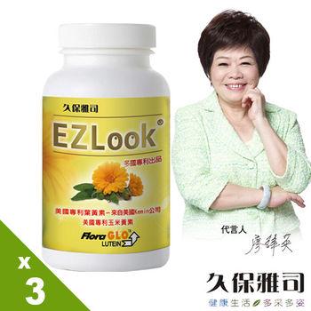 【久保雅司】EZ Look 多國專利葉黃素30粒/瓶 (3入)