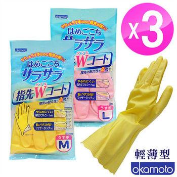 Okamoto 日本進口 輕薄型指尖加厚清潔手套 (顏色隨機) 3入 SH-030